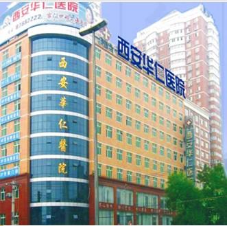 西安华仁医院男科位于西安市文艺北路189号 四楼 ,文昌门向南100米 .